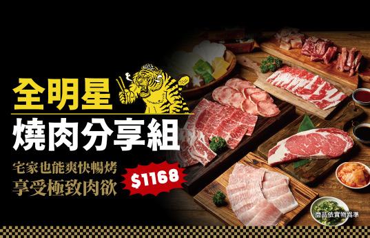 【全明星燒肉分享組】🥩熱賣中